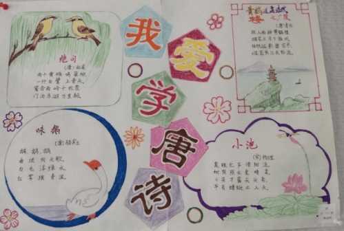 古诗词a4纸手抄报图(6)   古诗词a4纸手抄报的资料   一,描写山水