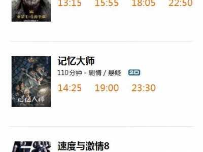三亚红树林电影院影讯 2017.5.15影讯丨点击查看红树林国际影城电影放映时间
