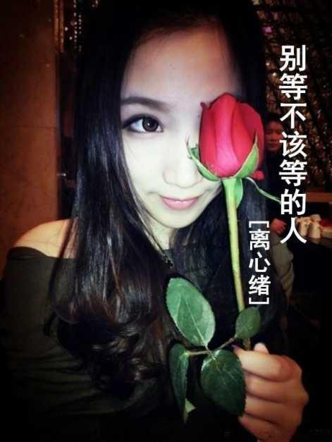 非主流qq皮膚透明女生關于愛情qq女生皮膚圖片