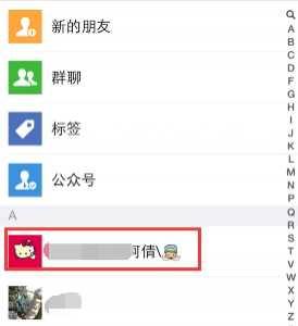 微信好友删除对方知道 微信删除好友对方知道吗